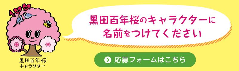 黒田百年桜のキャラクターに名前をつけてください