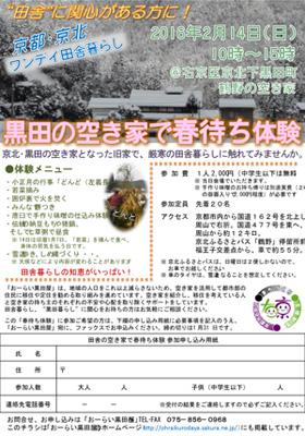 京の空き家で春待ち体験(PDF)