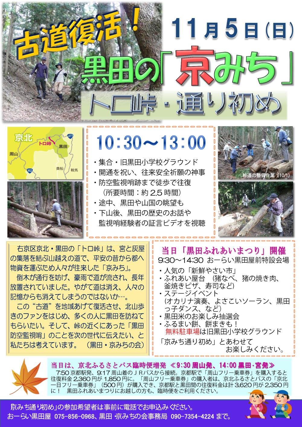黒田の古道「京みち」復活!